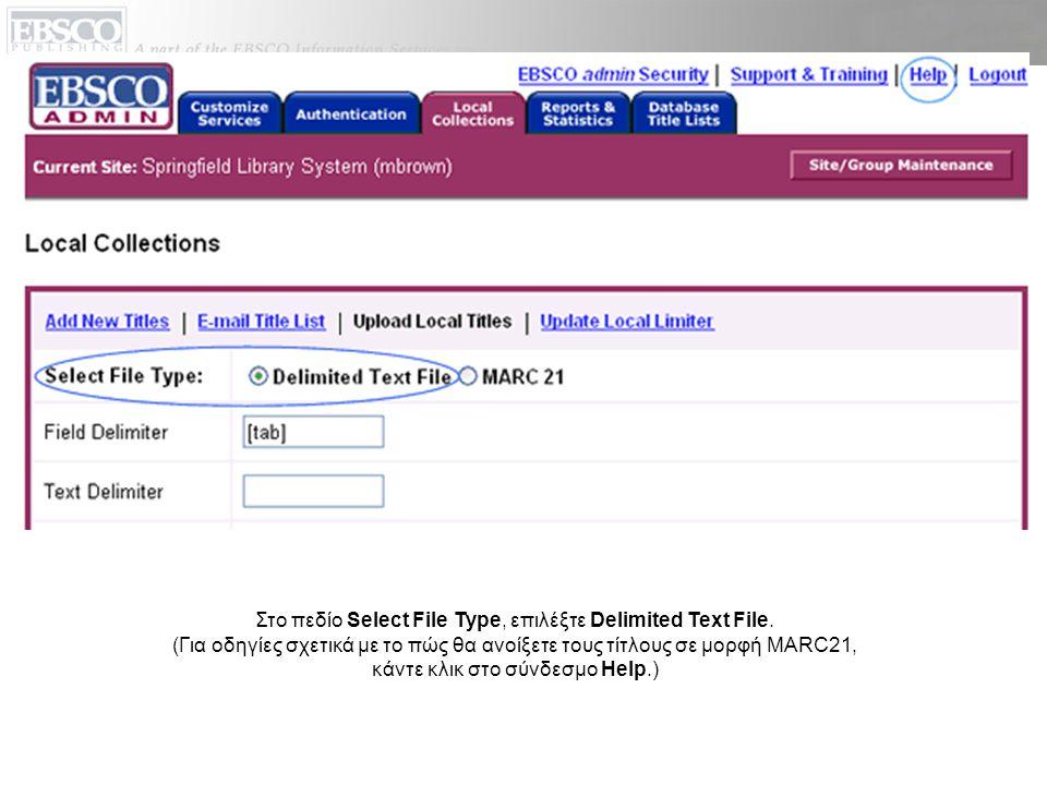 Στο πεδίο Field Delimiter, μπορείτε να πληκτρολογήσετε κάποιον χαρακτήρα, κενό ή tab).