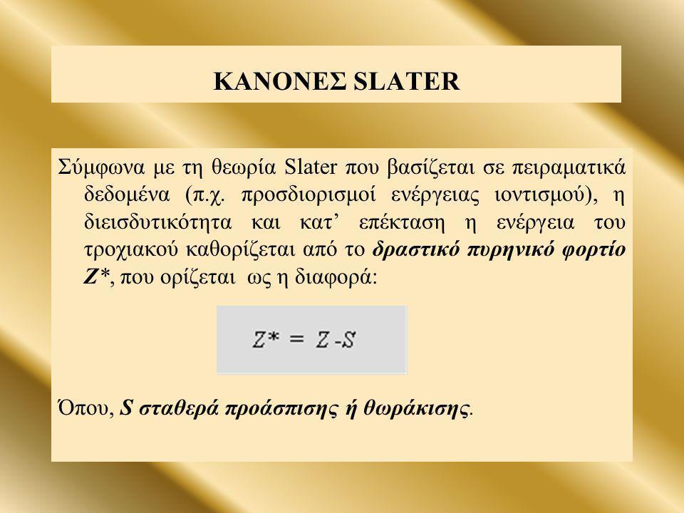 ΚΑΝΟΝΕΣ SLATER Σύμφωνα με τη θεωρία Slater που βασίζεται σε πειραματικά δεδομένα (π.χ. προσδιορισμοί ενέργειας ιοντισμού), η διεισδυτικότητα και κατ'