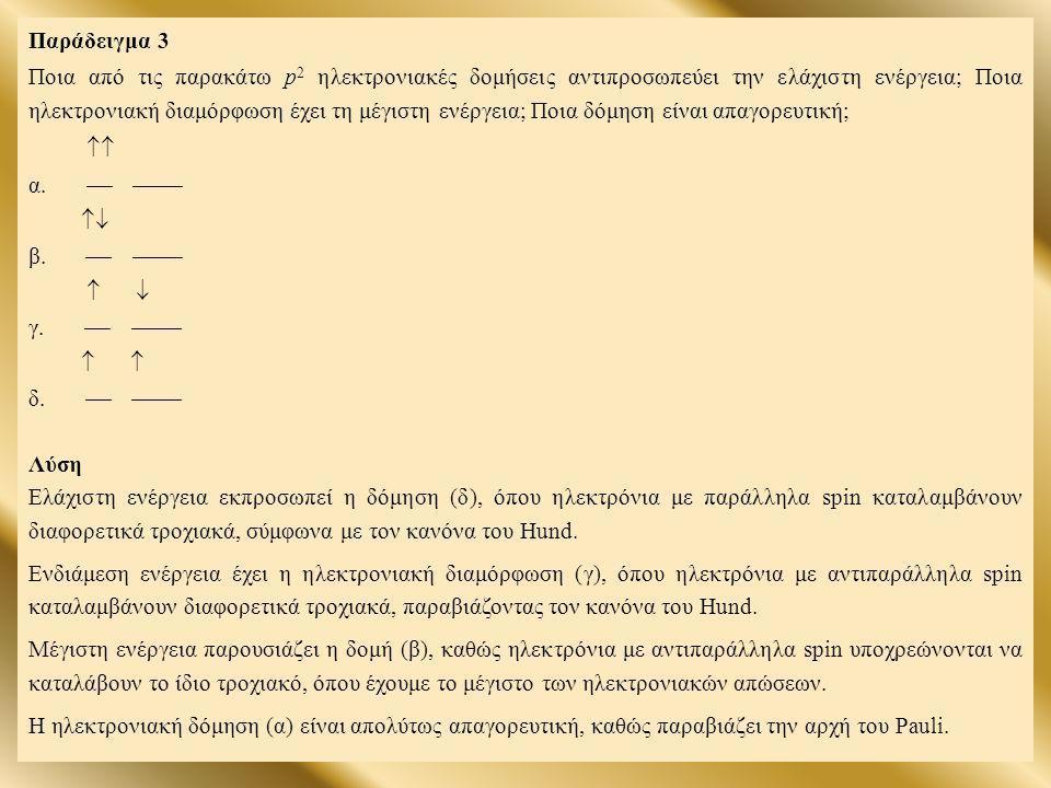 Παράδειγμα 3 Ποια από τις παρακάτω p 2 ηλεκτρονιακές δομήσεις αντιπροσωπεύει την ελάχιστη ενέργεια; Ποια ηλεκτρονιακή διαμόρφωση έχει τη μέγιστη ενέργ