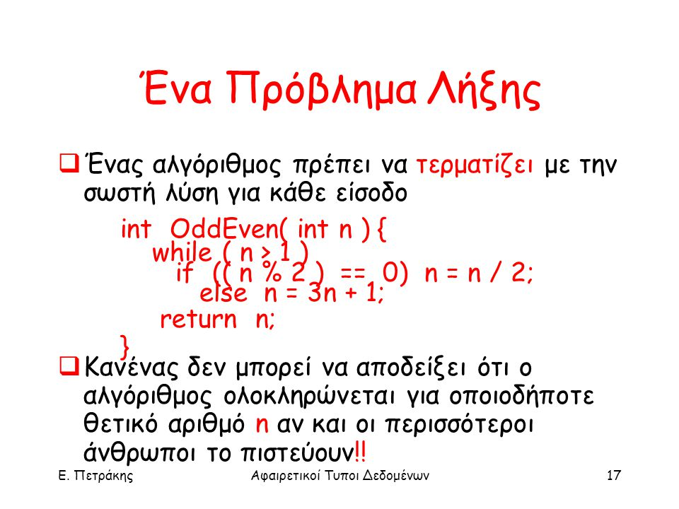 E. ΠετράκηςΑφαιρετικοί Τυποι Δεδομένων17 Ένα Πρόβλημα Λήξης  Ένας αλγόριθμος πρέπει να τερματίζει με την σωστή λύση για κάθε είσοδο  Κανένας δεν μπο