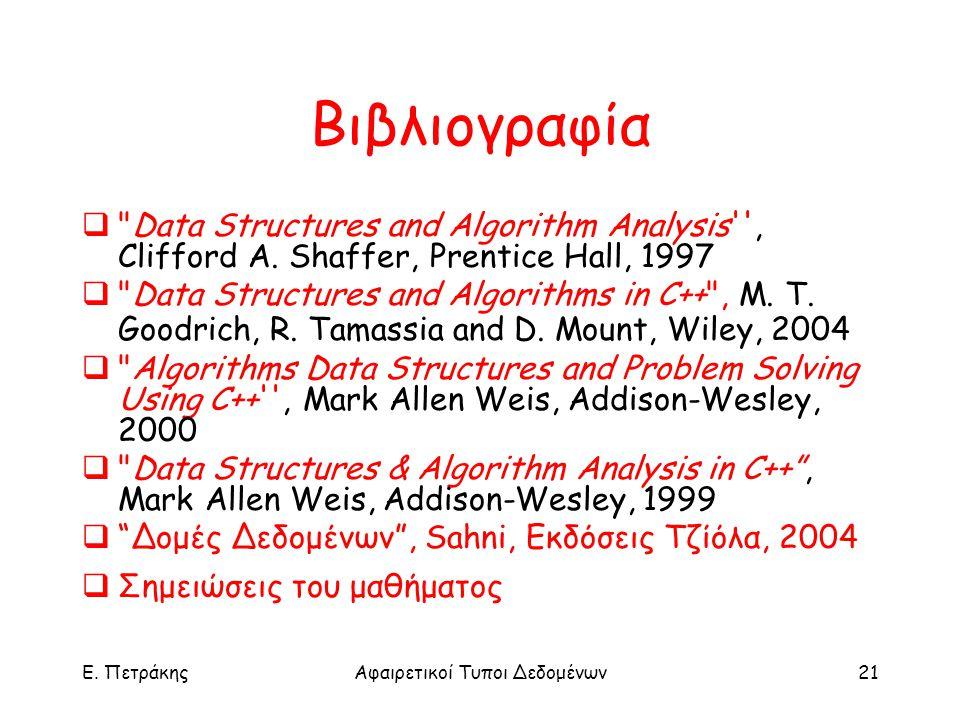 E. ΠετράκηςΑφαιρετικοί Τυποι Δεδομένων21 Βιβλιογραφία 