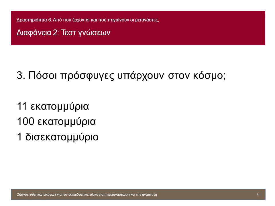 Δραστηριότητα 8: Πώς είναι να βρίσκεσαι σε νέα χώρα; Διαφάνεια 3: Ερωτήσεις δραστηριότητας >Σε ποιες καταστάσεις νιώθατε περισσότερο άνετα; >Σε ποιες καταστάσεις νιώθατε λιγότερο άνετα; >Πώς νιώθετε για τον τόπο στον οποίο βρίσκεστε; >Πώς θα μπορούσατε να βοηθήσετε ο ένας τον άλλο να νιώσει πιο άνετα; Οδηγός «Θετικές εικόνες» για τον εκπαιδευτικό: υλικό για τη μετανάστευση και την ανάπτυξη25