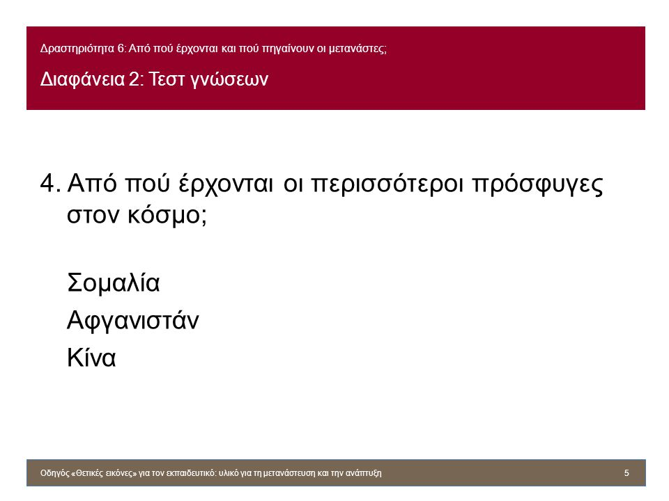 Δραστηριότητα 8: Πώς είναι να βρίσκεσαι σε νέα χώρα; Διαφάνεια 4: Ερωτήσεις ανακεφαλαίωσης >Τι καταστάσεις μπορεί να αντιμετωπίσουν οι άνθρωποι μόλις φτάσουν σε μια νέα χώρα; >Πώς μπορούν να ξεπεραστούν οι δυσκολίες; Σκεφτείτε τι θα μπορούσε να κάνει το άτομο και πώς θα μπορούσαν οι άλλοι να βοηθήσουν.