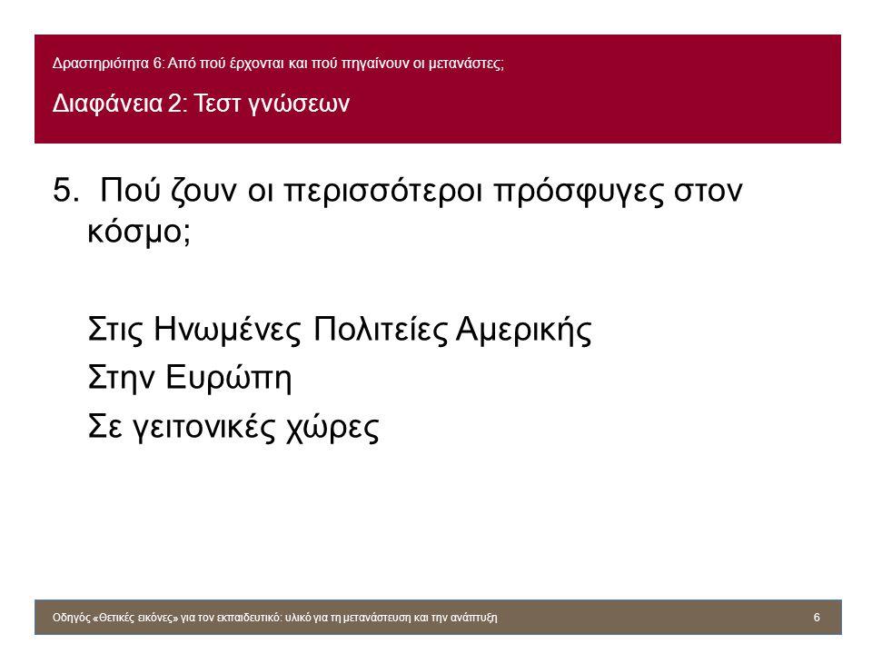 Δραστηριότητα 6: Από πού έρχονται και πού πηγαίνουν οι μετανάστες; Διαφάνεια 2: Τεστ γνώσεων 6.