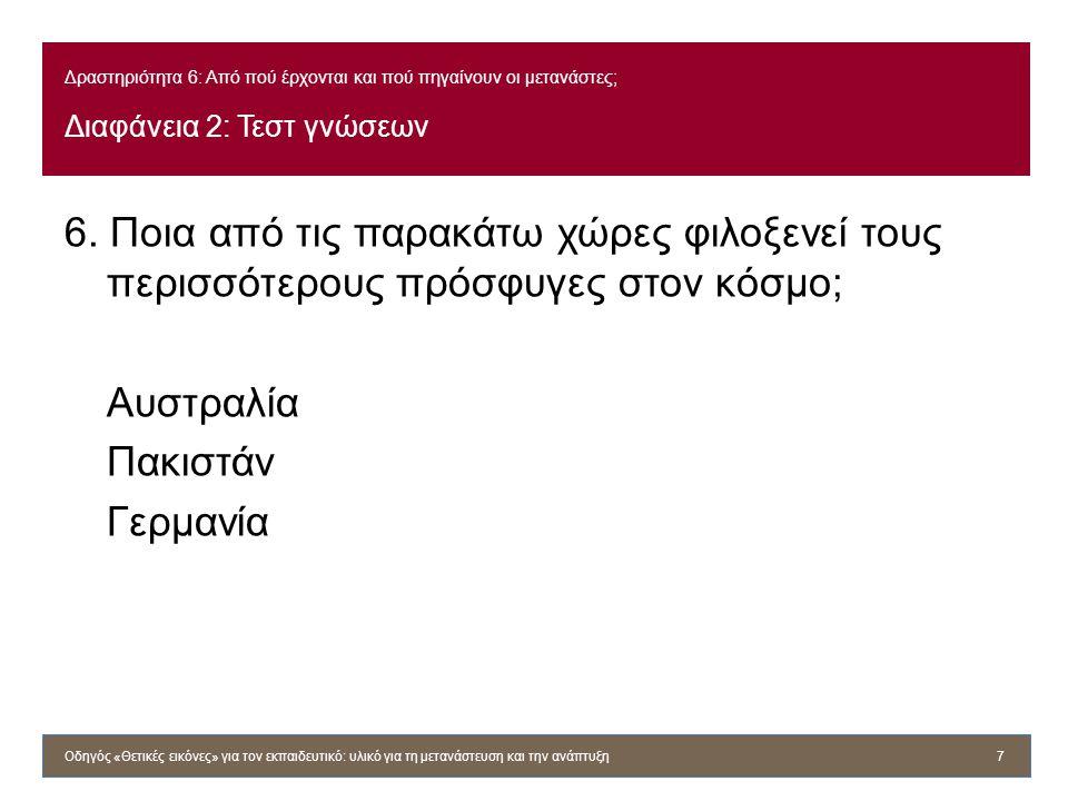 Δραστηριότητα 6: Από πού έρχονται και πού πηγαίνουν οι μετανάστες; Διαφάνεια 2: Τεστ γνώσεων 6. Ποια από τις παρακάτω χώρες φιλοξενεί τους περισσότερο