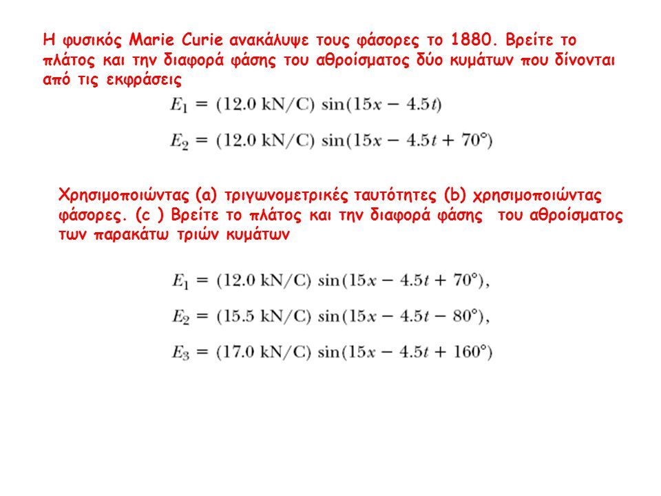 Η φυσικός Marie Curie ανακάλυψε τους φάσορες το 1880. Βρείτε το πλάτος και την διαφορά φάσης του αθροίσματος δύο κυμάτων που δίνονται από τις εκφράσει