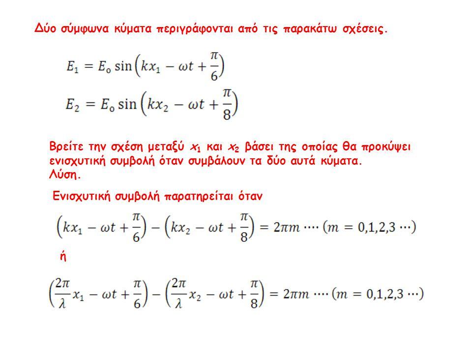 Δύο σύμφωνα κύματα περιγράφονται από τις παρακάτω σχέσεις. Βρείτε την σχέση μεταξύ x 1 και x 2 βάσει της οποίας θα προκύψει ενισχυτική συμβολή όταν συ