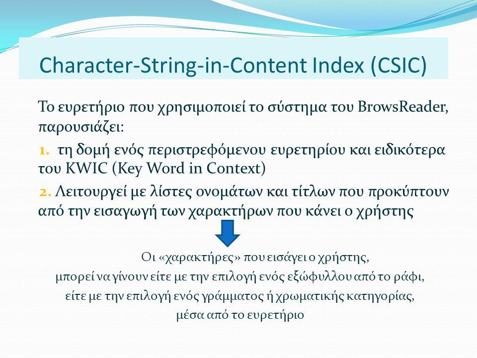 Character-String-in-Content Index (CSIC) Το ευρετήριο που χρησιμοποιεί το σύστημα του BrowsReader, παρουσιάζει: 1.