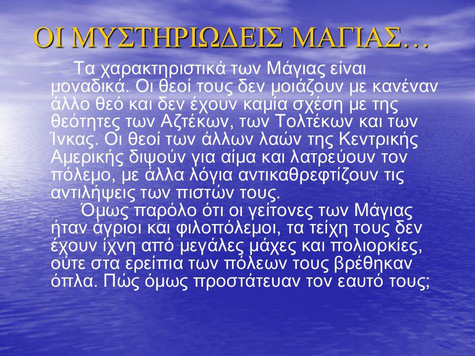 ΟΙ ΜΥΣΤΗΡΙΩΔΕΙΣ ΜΑΓΙΑΣ… Τα χαρακτηριστικά των Μάγιας είναι μοναδικά.