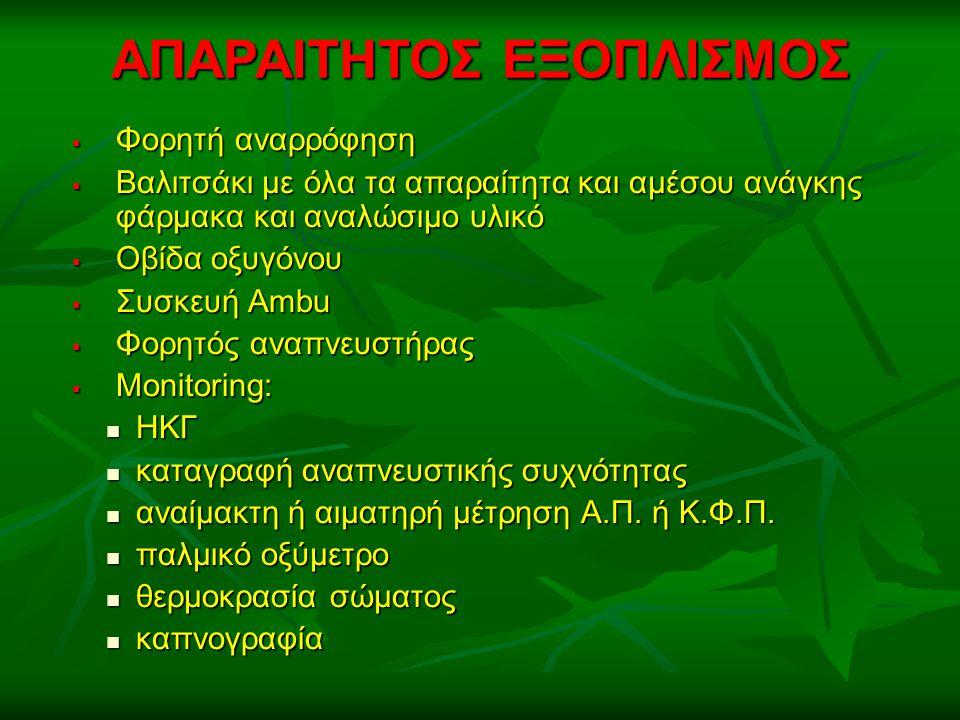  Φορητή αναρρόφηση  Βαλιτσάκι με όλα τα απαραίτητα και αμέσου ανάγκης φάρμακα και αναλώσιμο υλικό  Οβίδα οξυγόνου  Συσκευή Ambu  Φορητός αναπνευσ