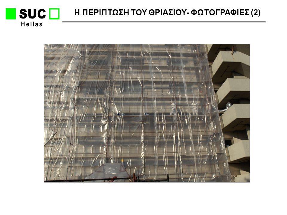 Η ΠΕΡΙΠΤΩΣΗ ΤΟΥ ΘΡΙΑΣΙΟΥ- ΦΩΤΟΓΡΑΦΙΕΣ (2)