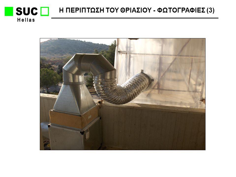 Η ΠΕΡΙΠΤΩΣΗ ΤΟΥ ΘΡΙΑΣΙΟΥ - ΦΩΤΟΓΡΑΦΙΕΣ (3)