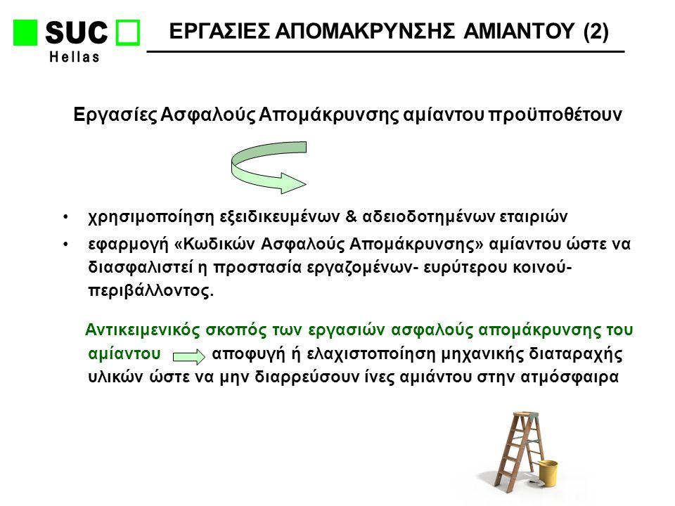 ΕΡΓΑΣΙΕΣ ΑΠΟΜΑΚΡΥΝΣΗΣ ΑΜΙΑΝΤΟΥ (2) Εργασίες Ασφαλούς Απομάκρυνσης αμίαντου προϋποθέτουν •χρησιμοποίηση εξειδικευμένων & αδειοδοτημένων εταιριών •εφαρμ