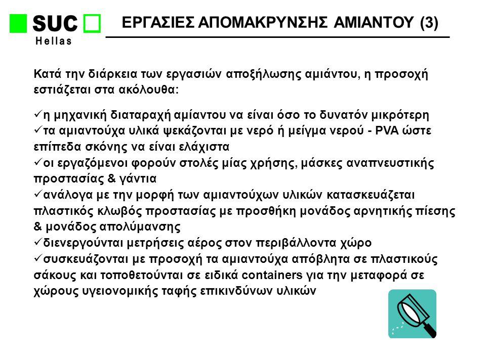 ΕΡΓΑΣΙΕΣ ΑΠΟΜΑΚΡΥΝΣΗΣ ΑΜΙΑΝΤΟΥ (3) Κατά την διάρκεια των εργασιών αποξήλωσης αμιάντου, η προσοχή εστιάζεται στα ακόλουθα:  η μηχανική διαταραχή αμίαν