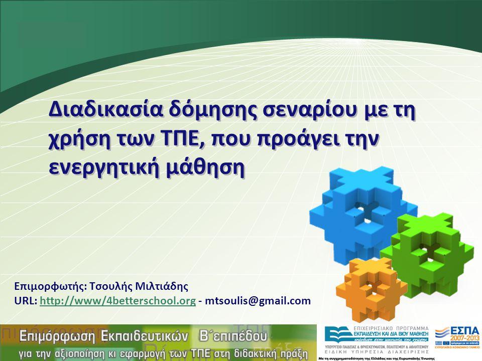 Δημιουργώντας ένα σενάριο Σύνδεση του σεναρίου με τις ανάγκες των μαθητών 2 Ο διδακτικός μετασχηματισμός και η μέθοδος 3 Τα λογισμικά που θα χρησιμοποιηθούν 4 Ο τρόπος χρήσης τους 5 Το φύλλο δραστηριοτήτων 6 Εντοπισμός της προστιθέμενης αξίας χρήσης των ΤΠΕ 1