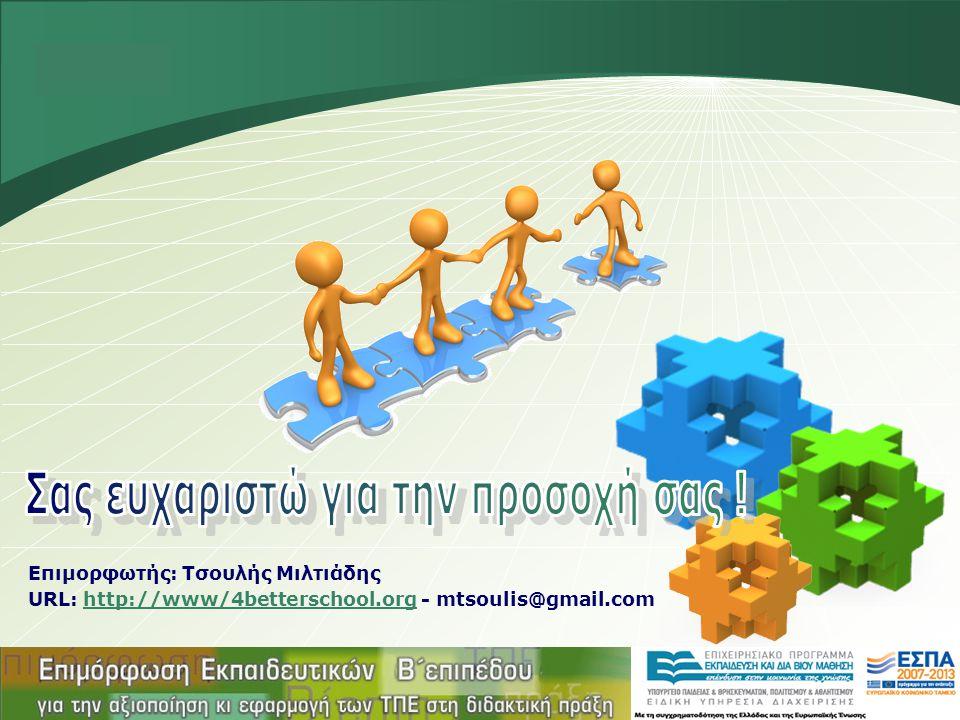 LOGO Επιμορφωτής: Τσουλής Μιλτιάδης URL: http://www/4betterschool.org - mtsoulis@gmail.comhttp://www/4betterschool.org