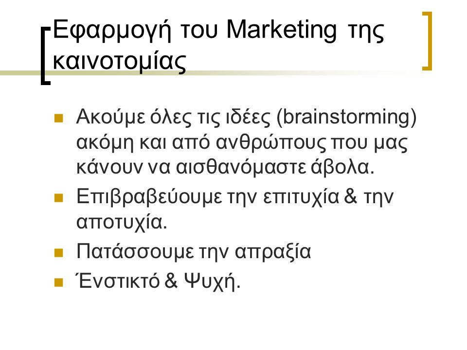 Εφαρμογή του Marketing της καινοτομίας  Ακούμε όλες τις ιδέες (brainstorming) ακόμη και από ανθρώπους που μας κάνουν να αισθανόμαστε άβολα.  Επιβραβ