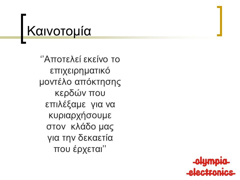Η φιλοσοφία μας ''Έχουμε κάθε δυνατότητα στην Ελλάδα να αναπτύξουμε καινοτόμα επιχειρηματικά μοντέλα, να παράγουμε Ελληνική τεχνολογία αιχμής και να την εξάγουμε στο εξωτερικό''.