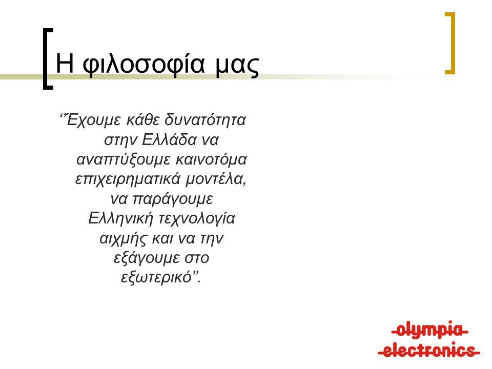 Η φιλοσοφία μας ''Έχουμε κάθε δυνατότητα στην Ελλάδα να αναπτύξουμε καινοτόμα επιχειρηματικά μοντέλα, να παράγουμε Ελληνική τεχνολογία αιχμής και να τ