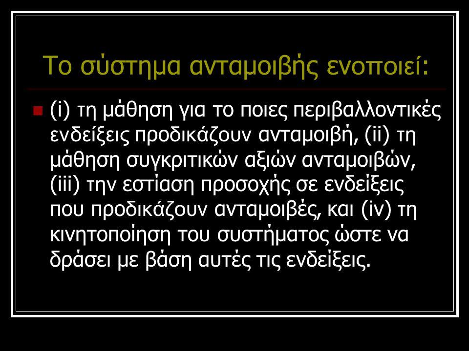 Το σύστημα ανταμοιβής εν οποιεί :  (i) τη μάθηση για το ποιες περιβαλλοντικές ενδείξεις προ δικάζουν ανταμοιβή, (ii) τη μάθηση συγκριτικών αξιών ανταμοιβών, (iii) την εστίαση προσοχής σε ενδείξεις που προ δικάζουν ανταμοιβές, και (iv) τη κινητοποίηση του συστήματος ώστε να δράσει με βάση αυτές τις ενδείξεις.