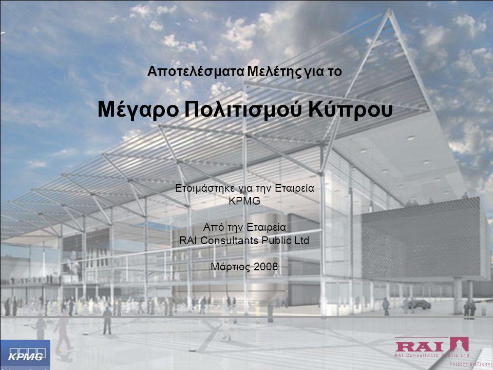 Αποτελέσματα Μελέτης για το Μέγαρο Πολιτισμού Κύπρου Ετοιμάστηκε για την Εταιρεία KPMG Από την Εταιρεία RAI Consultants Public Ltd Μάρτιος 2008