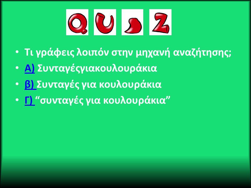 • Λάθος!!!Αν γράψεις sintagesgiakoulourakia.gr δεν θα σου βγάλει εκείνο που θέλεις.