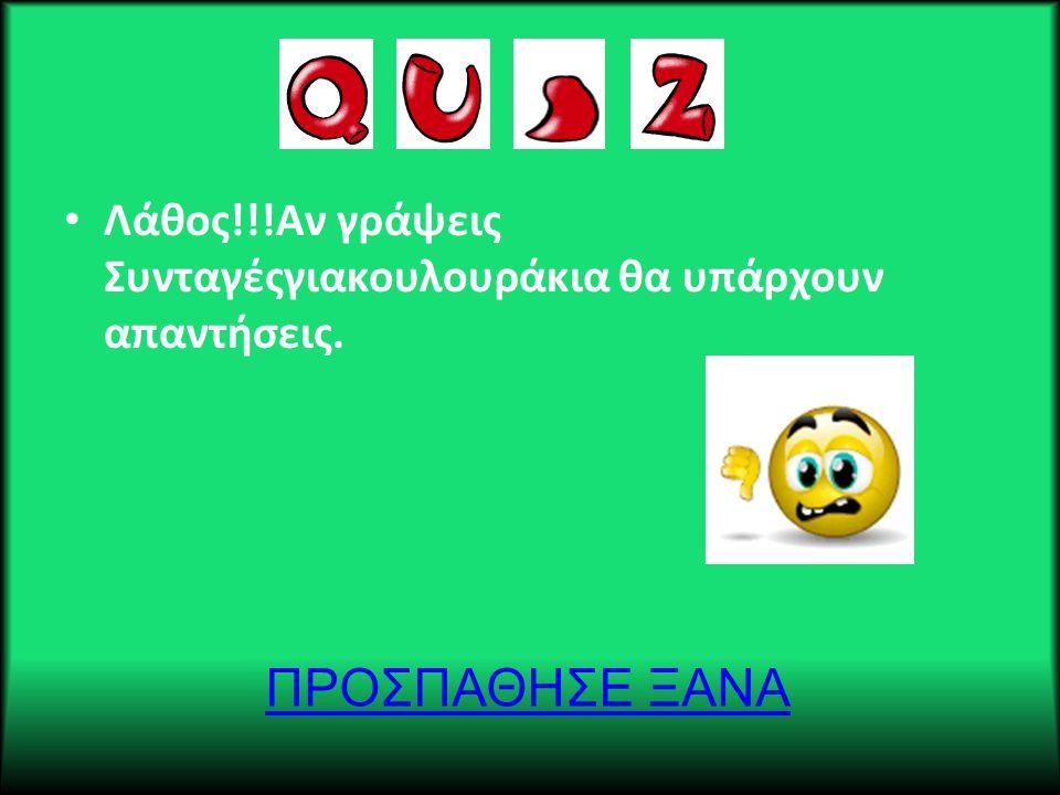 • Τι γράφεις λοιπόν στην μηχανή αναζήτησης; • Α) Συνταγέςγιακουλουράκια Α) • β) Συνταγές για κουλουράκια β) • Γ) συνταγές για κουλουράκια Γ)