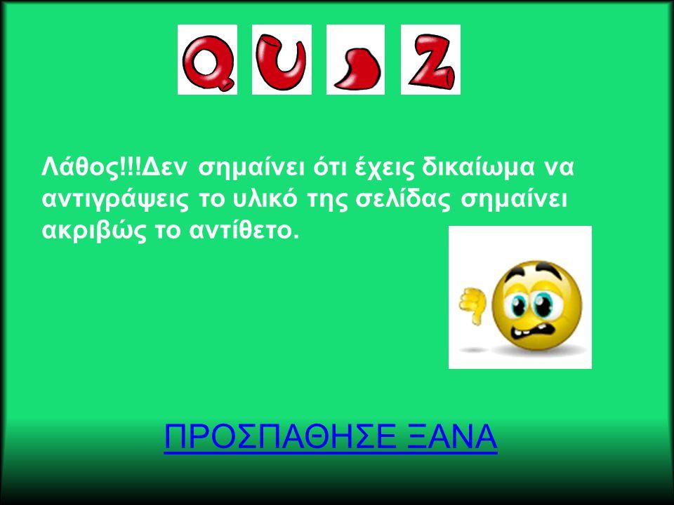 •Σωστά!!. Το περιεχόμενο της σελίδας δεν μπορεί να χρησιμοποιηθεί χωρίς την άδεια του δημιουργού.