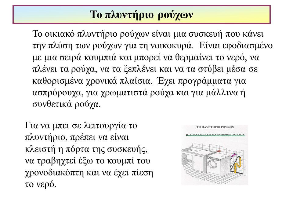Τα μέρη του πλυντηρίου χωρίζονται σε Μηχανικά και τα Ηλεκτρικά Μηχανικά μέρη •Περίβλημα •Κάδος •Τύμπανο •Σαπουνοθήκη •Ελατήρια •Φίλτρο •Ευκίνητα ποδαράκια •Λάστιχα •Ιμάντας και τροχαλίες •Πόρτα •Λάστιχο πόρτας •Ρουλεμάν •Βαρίδι