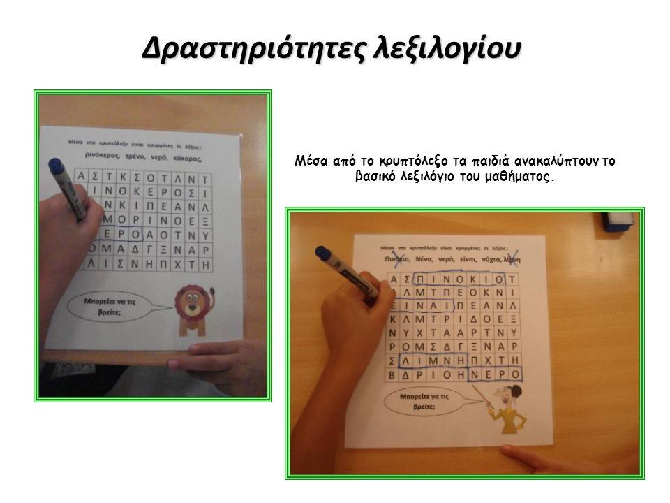 Δραστηριότητες λεξιλογίου Μέσα από το κρυπτόλεξο τα παιδιά ανακαλύπτουν το βασικό λεξιλόγιο του μαθήματος.