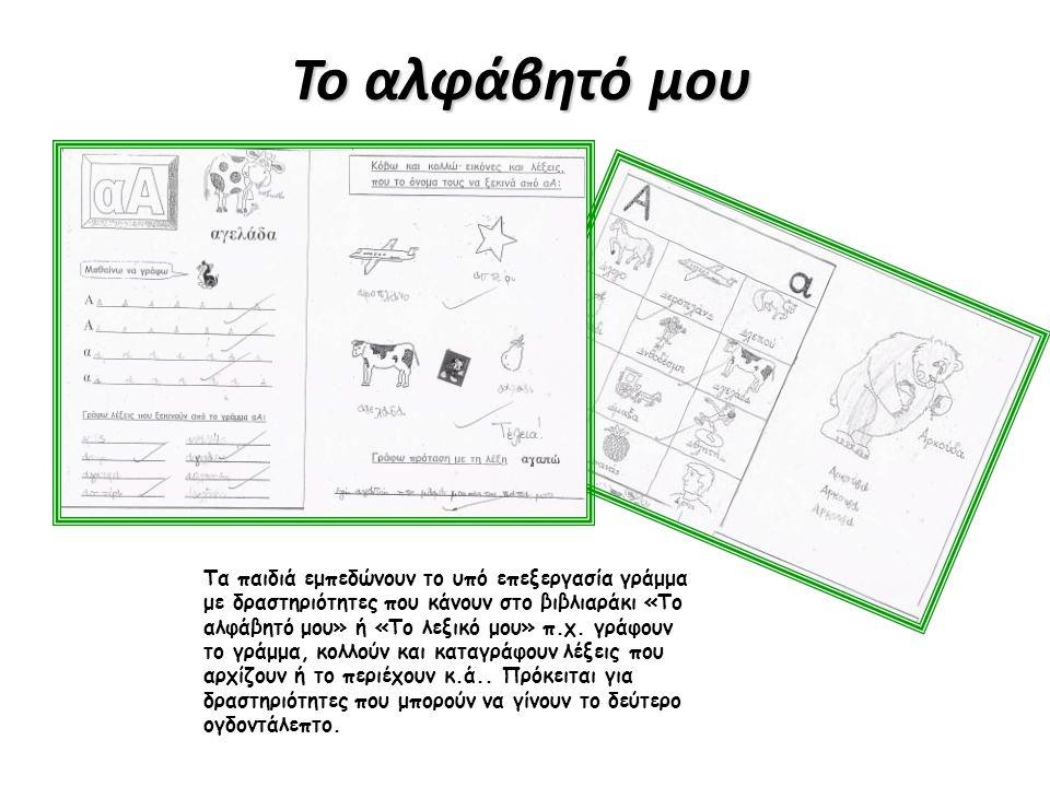 Το αλφάβητό μου Τα παιδιά εμπεδώνουν το υπό επεξεργασία γράμμα με δραστηριότητες που κάνουν στο βιβλιαράκι «Το αλφάβητό μου» ή «Το λεξικό μου» π.χ. γρ