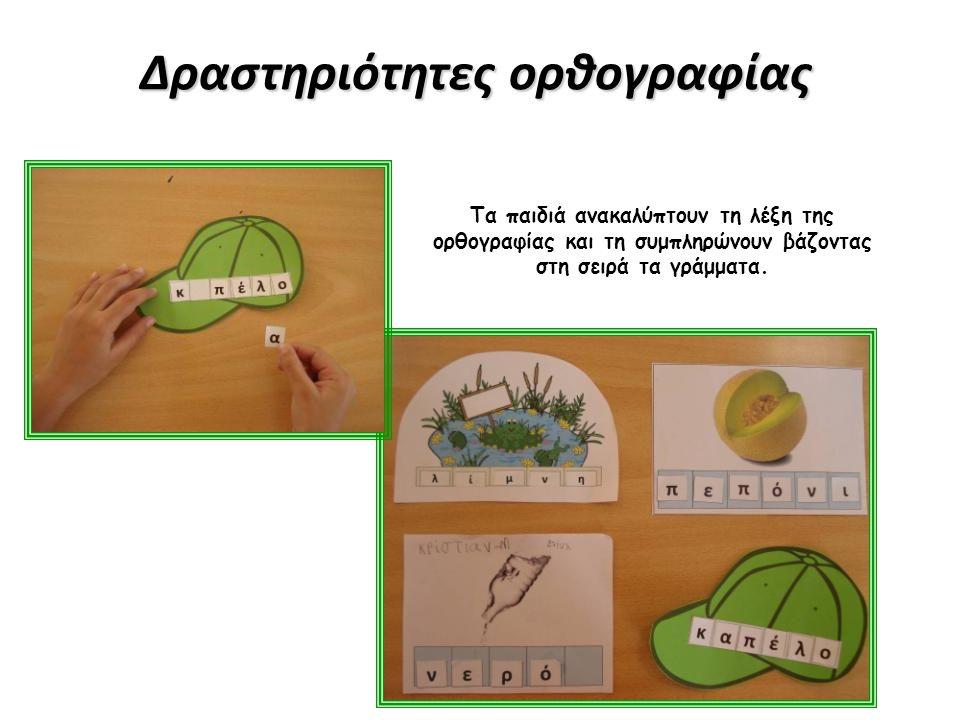 Δραστηριότητες ορθογραφίας Τα παιδιά ανακαλύπτουν τη λέξη της ορθογραφίας και τη συμπληρώνουν βάζοντας στη σειρά τα γράμματα.