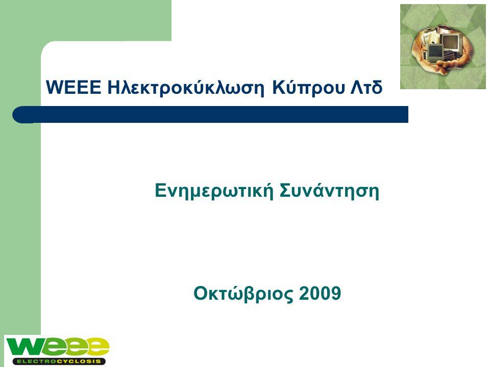 Ενημερωτική Συνάντηση Οκτώβριος 2009 WEEE Ηλεκτροκύκλωση Κύπρου Λτδ