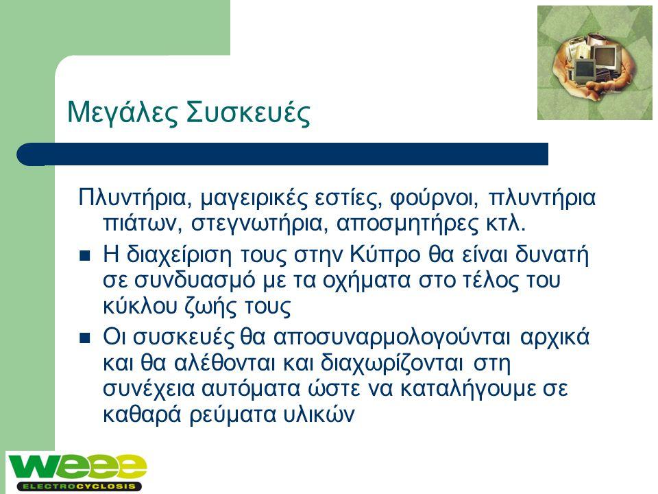 Μεγάλες Συσκευές Πλυντήρια, μαγειρικές εστίες, φούρνοι, πλυντήρια πιάτων, στεγνωτήρια, αποσμητήρες κτλ.  Η διαχείριση τους στην Κύπρο θα είναι δυνατή