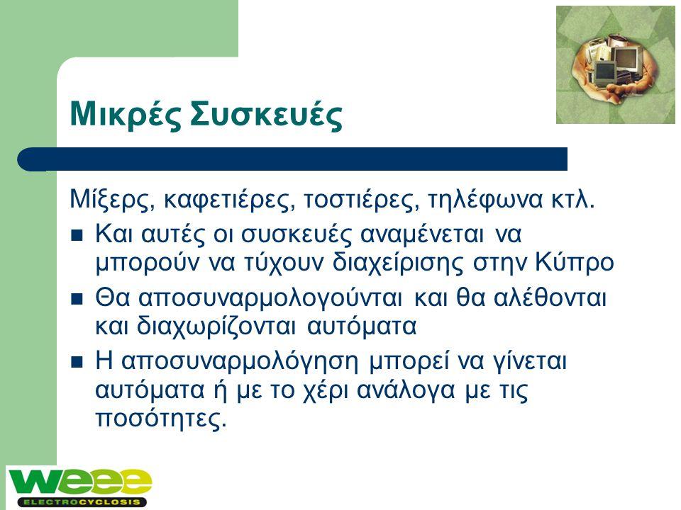 Μικρές Συσκευές Μίξερς, καφετιέρες, τοστιέρες, τηλέφωνα κτλ.  Και αυτές οι συσκευές αναμένεται να μπορούν να τύχουν διαχείρισης στην Κύπρο  Θα αποσυ