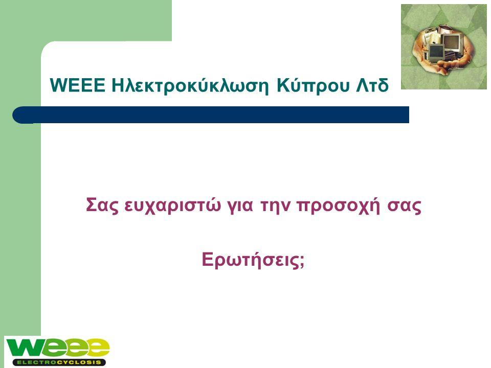 WEEE Ηλεκτροκύκλωση Κύπρου Λτδ Σας ευχαριστώ για την προσοχή σας Ερωτήσεις;