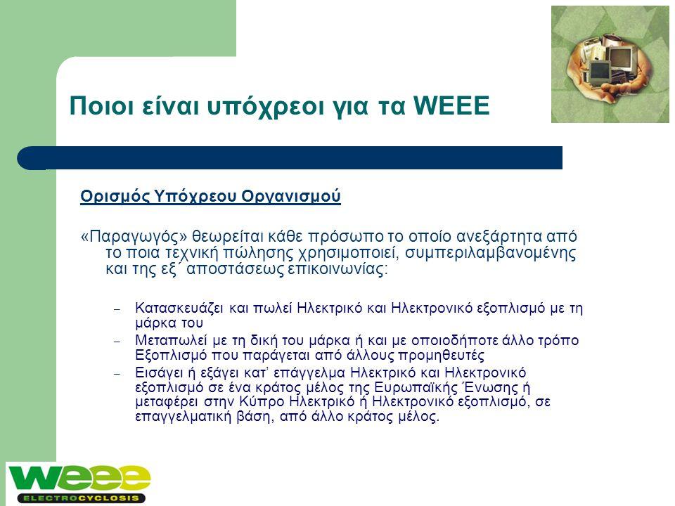 Ποιοι είναι υπόχρεοι για τα WEEE Ορισμός Υπόχρεου Οργανισμού «Παραγωγός» θεωρείται κάθε πρόσωπο το οποίο ανεξάρτητα από το ποια τεχνική πώλησης χρησιμ