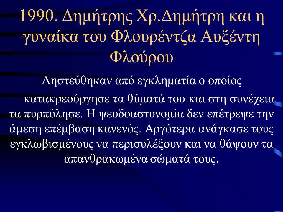 31 Δεκεμβρίου 1989. Δημήτρης Μανιταρά: Ετών 80.