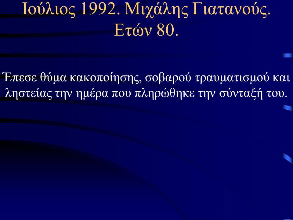 Μάρτιος 1992. Άννα Βογιατζή Φθάνει στις ελεύθερες περιοχές και καταγγέλλει ότι έποικοι χρησιμοποίησαν καυστικές ουσίες και πλήγωσαν το σώμα της προσπα