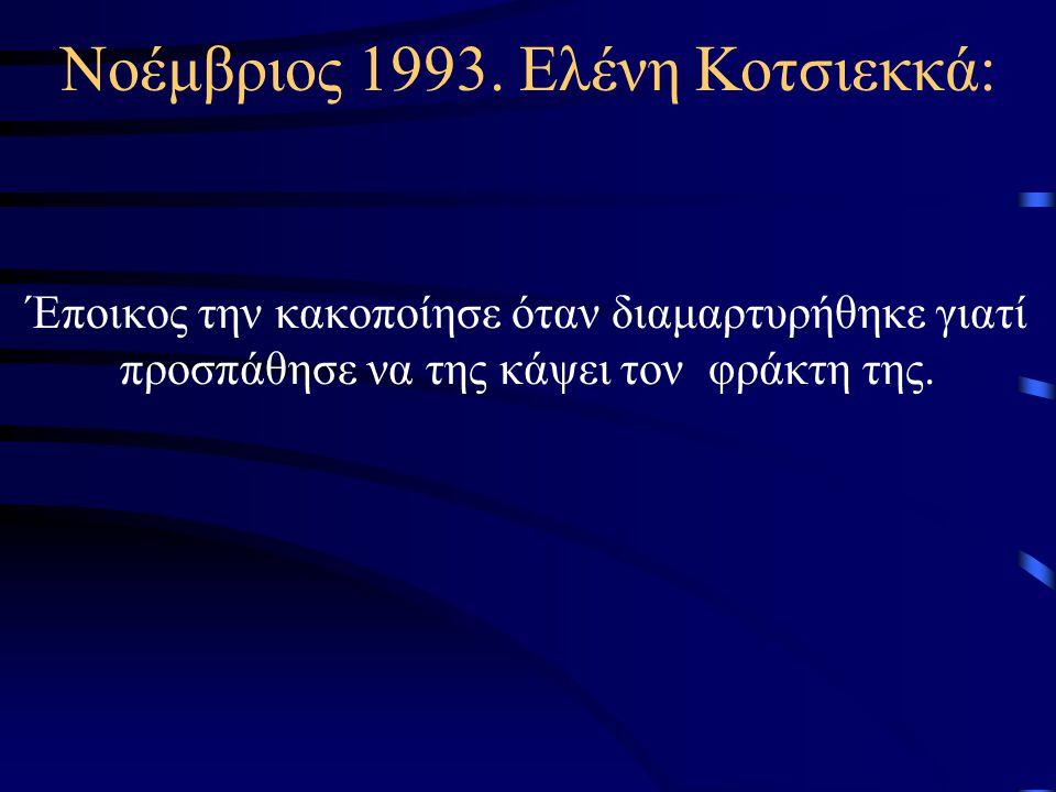 1993. Νικόλαος και Σοφία Βλασίου: Ετών 80.