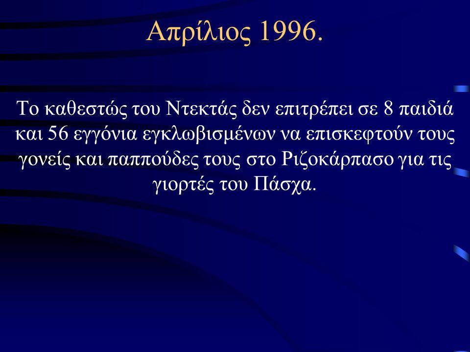 Νοέμβριος 1993. Ελένη Κοτσιεκκά: Έποικος την κακοποίησε όταν διαμαρτυρήθηκε γιατί προσπάθησε να της κάψει τον φράκτη της.