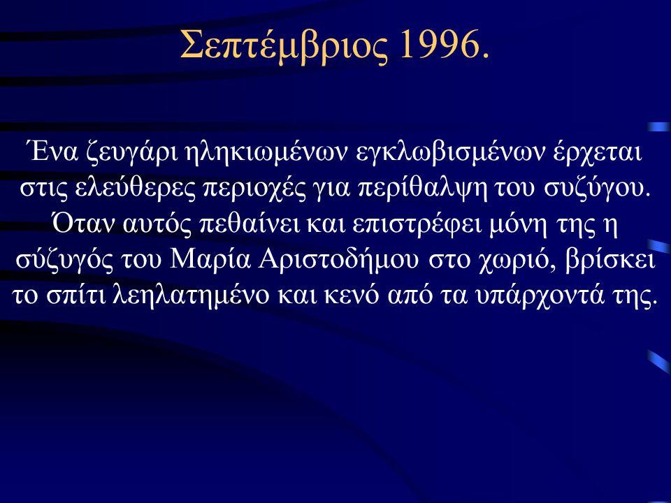 Απρίλιος 1996. Το καθεστώς του Ντεκτάς δεν επιτρέπει σε 8 παιδιά και 56 εγγόνια εγκλωβισμένων να επισκεφτούν τους γονείς και παππούδες τους στο Ριζοκά
