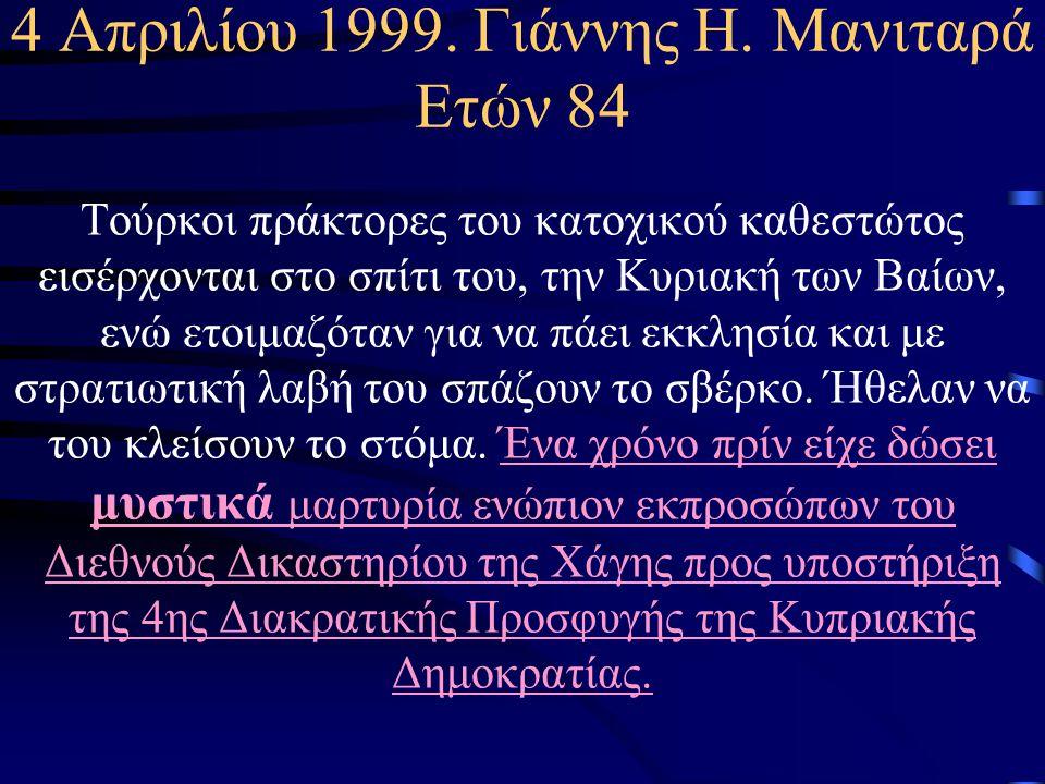 Σεπτέμβριος 1996. Ένα ζευγάρι ηληκιωμένων εγκλωβισμένων έρχεται στις ελεύθερες περιοχές για περίθαλψη του συζύγου. Όταν αυτός πεθαίνει και επιστρέφει