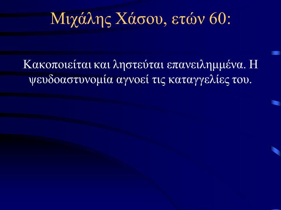 Κατίνα Ανδρέα Γιακαλλή Ετών 50 : 1976.