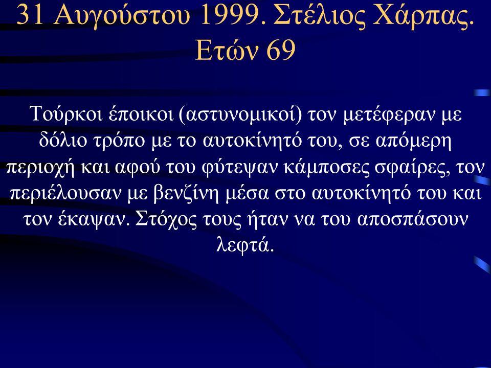 4 Απριλίου 1999. Γιάννης Η. Μανιταρά Ετών 84 Τούρκοι πράκτορες του κατοχικού καθεστώτος εισέρχονται στο σπίτι του, την Κυριακή των Βαίων, ενώ ετοιμαζό