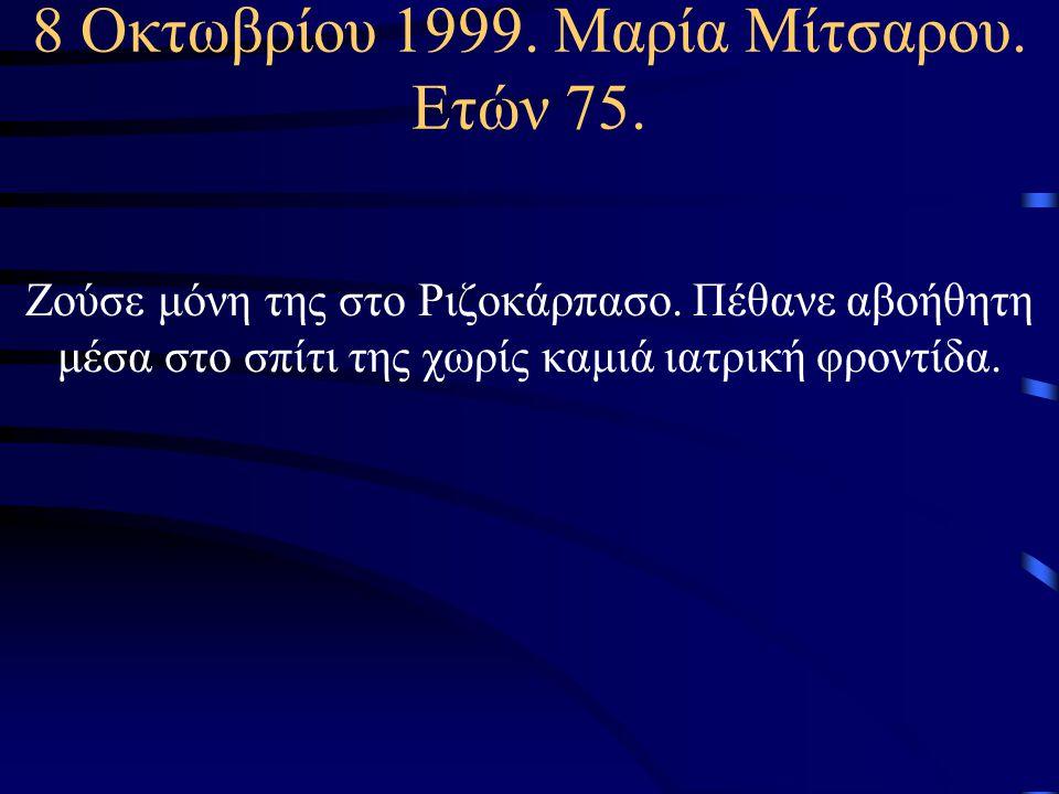 31 Αυγούστου 1999. Στέλιος Χάρπας. Ετών 69 Τούρκοι έποικοι (αστυνομικοί) τον μετέφεραν με δόλιο τρόπο με το αυτοκίνητό του, σε απόμερη περιοχή και αφο
