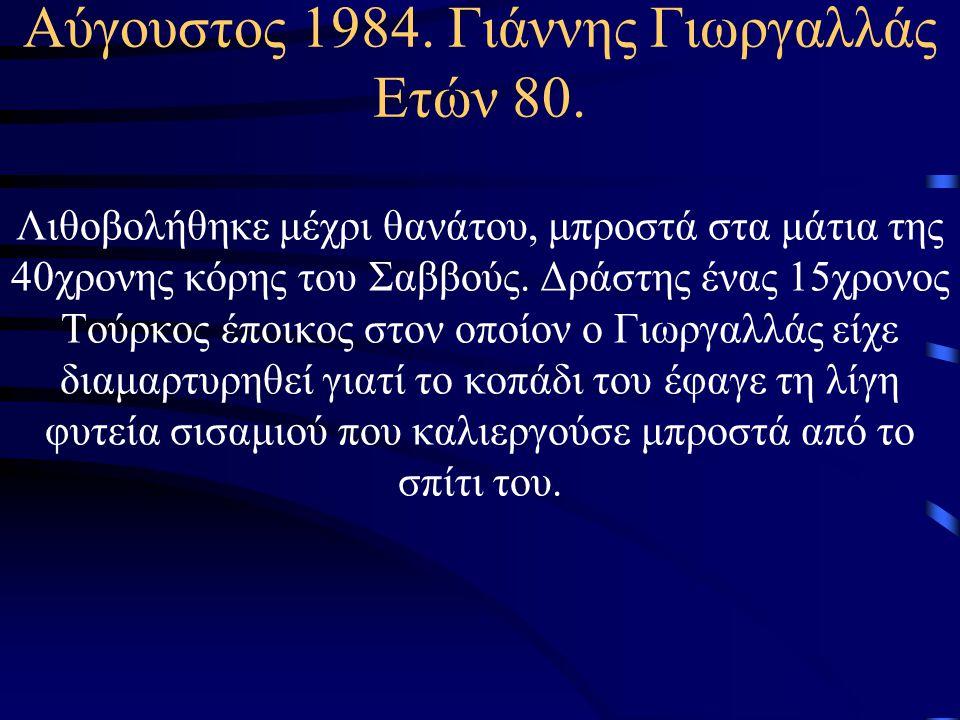 1977. Ζαχαρίας Παστουνάς: Ετών 65. Κτυπήθηκε εσκεμμένα θανάσιμα, ενώ οδηγούσε το ποδήλατό του, από έποικο που οδηγούσε τρακτέρ.