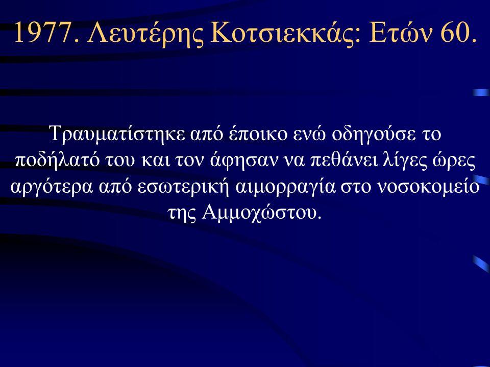 Αύγουστος 1984. Γιάννης Γιωργαλλάς Ετών 80. Λιθοβολήθηκε μέχρι θανάτου, μπροστά στα μάτια της 40χρονης κόρης του Σαββούς. Δράστης ένας 15χρονος Τούρκο