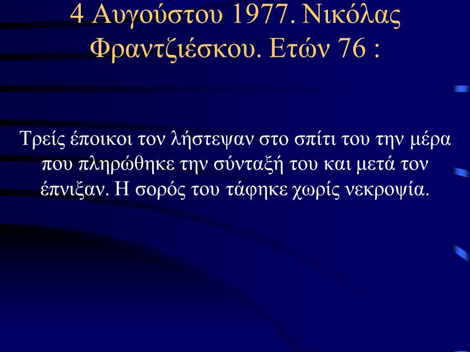 1977. Λευτέρης Κοτσιεκκάς: Ετών 60. Τραυματίστηκε από έποικο ενώ οδηγούσε το ποδήλατό του και τον άφησαν να πεθάνει λίγες ώρες αργότερα από εσωτερική