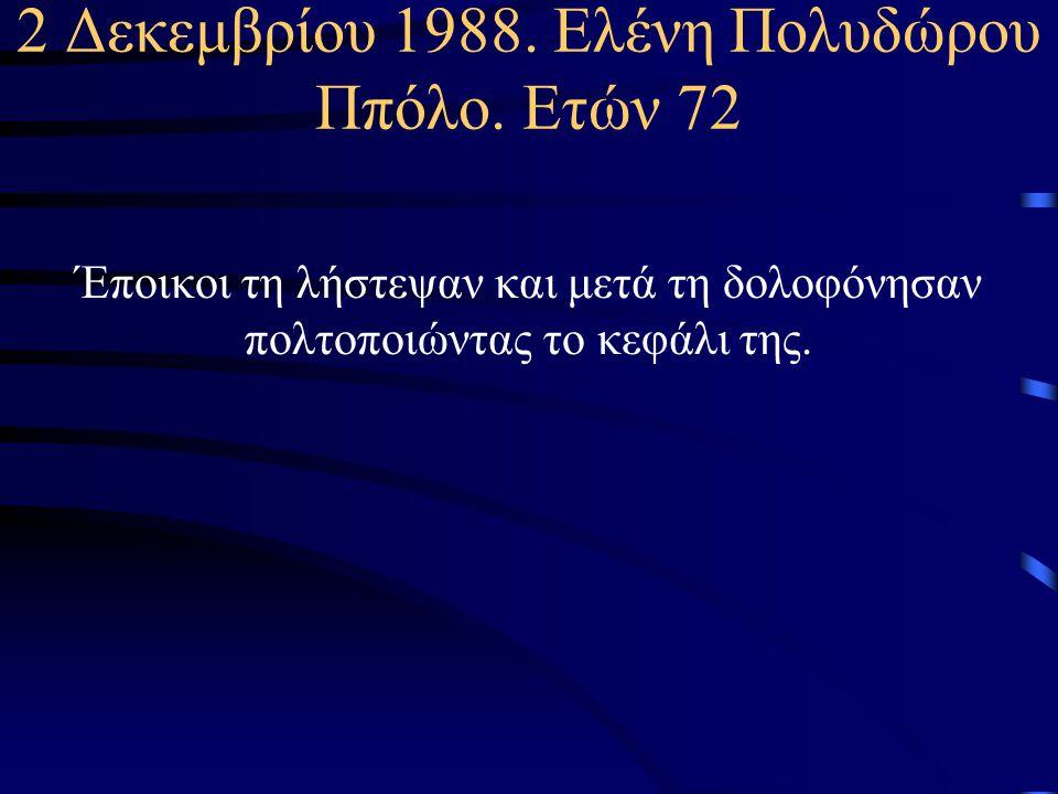 4 Αυγούστου 1977. Νικόλας Φραντζιέσκου. Ετών 76 : Τρείς έποικοι τον λήστεψαν στο σπίτι του την μέρα που πληρώθηκε την σύνταξή του και μετά τον έπνιξαν